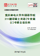 2020年重庆邮电大学外国语学院211翻译硕士英语[专业硕士]考研全套资料