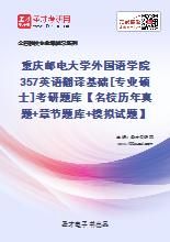 2020年重庆邮电大学外国语学院357英语翻译基础[专业硕士]考研题库【名校历年真题+章节题库+模拟试题】