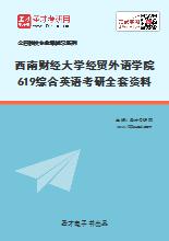 2020年西南财经大学经贸外语学院619综合英语考研全套资料