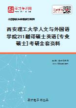 2020年西安理工大学人文与外国语学院211翻译硕士英语[专业硕士]考研全套资料