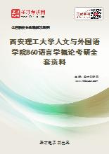2020年西安理工大学人文与外国语学院860语言学概论考研全套资料