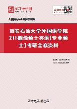 2021年西安石油大学外国语学院211翻译硕士英语[专业硕士]考研全套资料