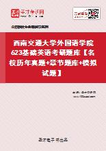 2021年西南交通大学外国语学院623基础英语考研题库【名校历年真题+章节题库+模拟试题】