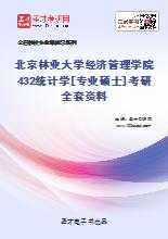 2020年北京林业大学经济管理学院432统计学[专业硕士]考研全套资料