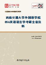 2021年西南交通大学外国语学院856英语语言学考研全套资料