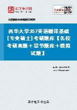 2021年西华大学357英语翻译基础[专业硕士]考研题库【名校考研真题+章节题库+模拟试题】