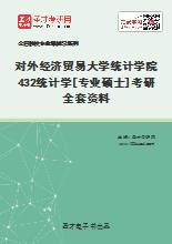 2020年对外经济贸易大学统计学院432统计学[专业硕士]考研全套资料