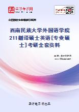 2020年西南民族大学外国语学院211翻译硕士英语[专业硕士]考研全套资料