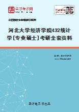 2021年河北大学经济学院432统计学[专业硕士]考研全套资料
