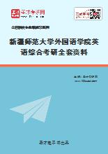 2021年新疆师范大学外国语学院英语综合考研全套资料