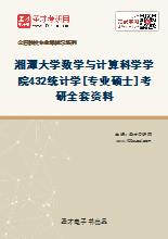 2020年湘潭大学数学与计算科学学院432统计学[专业硕士]考研全套资料