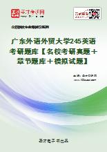 2021年广东外语外贸大学245英语考研题库【名校考研真题+章节题库+模拟试题】