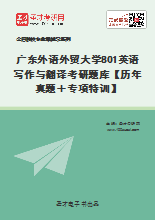 2021年广东外语外贸大学801英语写作与翻译考研题库【历年真题+专项特训】