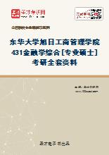 2021年东华大学旭日工商管理学院431金融学综合[专业硕士]考研全套资料