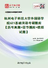 2020年杭州电子科技大学外国语学院621基础英语考研题库【历年真题+章节题库+模拟试题】