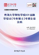 2021年青海大学财经学院431金融学综合[专业硕士]考研全套资料