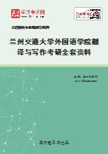 2021年兰州交通大学外国语学院翻译与写作考研全套资料