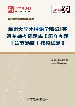 2020年温州大学外国语学院621英语基础考研题库【历年真题+章节题库+模拟试题】