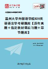 2020年温州大学外国语学院820英语语言学考研题库【历年真题+指定教材课后习题+章节题库】