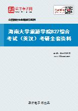 2021年海南大学旅游学院827综合考试(英汉)考研全套资料