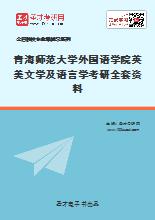 2020年青海师范大学外国语学院英美文学及语言学考研全套资料