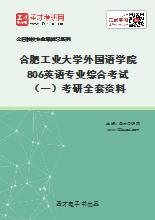 2021年合肥工业大学外国语学院806英语专业综合考试(一)考研全套资料