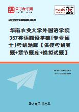 2021年华南农业大学外国语学院357英语翻译基础[专业硕士]考研题库【名校考研真题+章节题库+模拟试题】