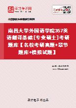 2020年南昌大学外国语学院357英语翻译基础[专业硕士]考研题库【名校考研真题+章节题库+模拟试题】