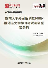 2021年暨南大学外国语学院808外国语言文学综合考试考研全套资料