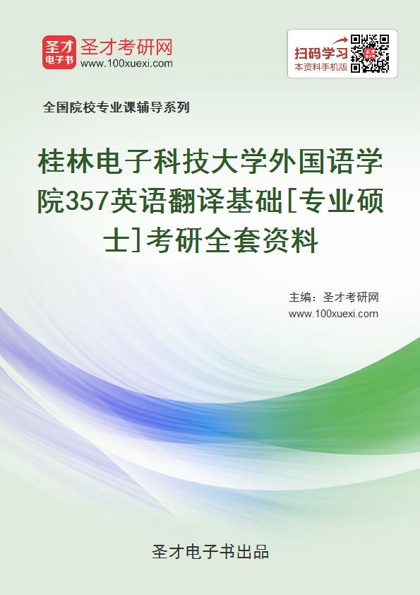 2021年桂林电子科技大学外国语学院357英语翻译基础[专业硕士]考研全套资料