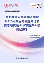 2021年东北林业大学外国语学院242二外英语考研题库【名校考研真题+章节题库+模拟试题】