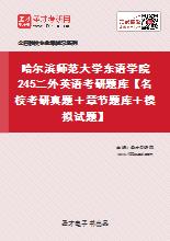 2021年哈尔滨师范大学东语学院245二外英语考研题库【名校考研真题+章节题库+模拟试题】