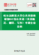 2021年哈尔滨师范大学公共英语教研部841综合英语(英美概况、翻译、写作)考研全套资料