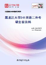 2021年黑龙江大学241英语二外考研全套资料