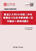 2021年黑龙江大学241英语二外考研题库【名校考研真题+章节题库+模拟试题】