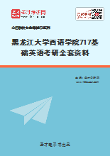 2021年黑龙江大学西语学院717基础英语考研全套资料