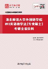 2020年淮北师范大学外国语学院892英语教学法[专业硕士]考研全套资料