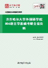 2020年齐齐哈尔大学外国语学院806语言学基础考研全套资料