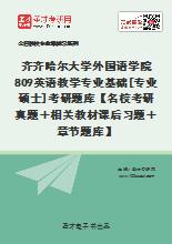 2020年齐齐哈尔大学外国语学院809英语教学专业基础[专业硕士]考研题库【名校考研真题+相关教材课后习题+章节题库】