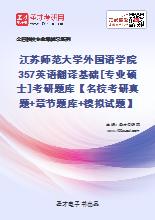 2021年江苏师范大学外国语学院357英语翻译基础[专业硕士]考研题库【名校考研真题+章节题库+模拟试题】