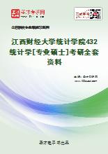 2021年江西财经大学统计学院432统计学[专业硕士]考研全套资料