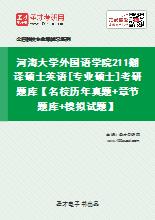 2021年河海大学外国语学院211翻译硕士英语[专业硕士]考研题库【名校历年真题+章节题库+模拟试题】