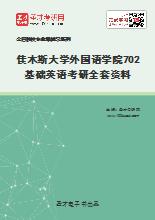 2020年佳木斯大学外国语学院702基础英语考研全套资料