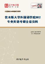 2020年佳木斯大学外国语学院802专业英语考研全套资料