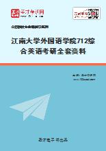 2021年江南大学外国语学院712综合英语考研全套资料