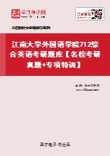 2020年江南大学外国语学院712综合英语考研题库【名校考研真题+专项特训】