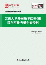 2020年江南大学外国语学院830翻译与写作考研全套资料