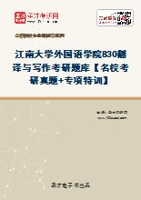 2020年江南大学外国语学院830翻译与写作考研题库【名校考研真题+专项特训】