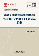 2021年山西大学数学科学学院432统计学[专业硕士]考研全套资料
