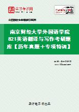 2020年南京财经大学外国语学院821英语翻译与写作考研题库【历年真题+专项特训】